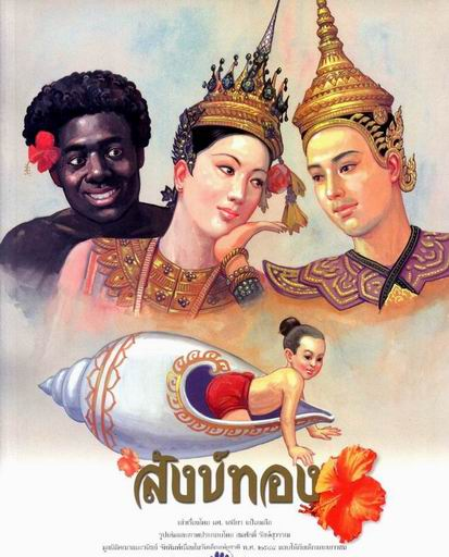 Sung Thong, the prince in the conch shell (photo: thaigoodview.com)